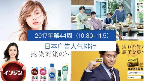 日本广告人气排行(2017年第44周 10.30-11.5)