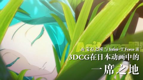 Anitama解——从宝石之国和ITF谈3DCG在日本动画中的一席之地
