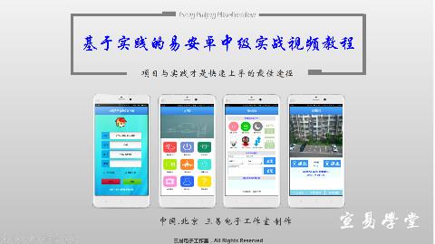 易安卓E4A Android安卓手机APP开发视频教程【中级教程】