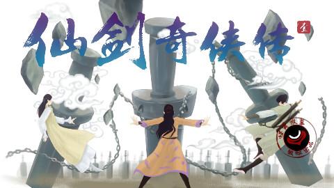 44【怪异君毁经典2】《仙剑奇侠传》第五回