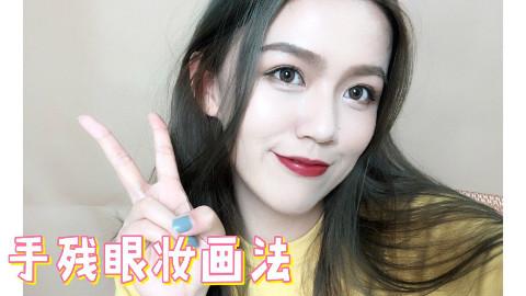 手残专属眼影画法,超百搭的日常妆容!