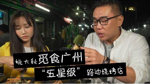 """【品城记】广州 ︳这家由五星级酒店大厨主理的街边烧烤店,让我吃得很""""兴奋""""!"""