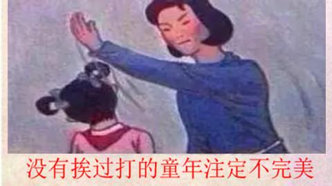 庄模庄样|只有被打过的孩子才是最幸福的,因为父母再也打不动了!