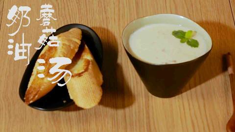 【美食教程】奶油蘑菇汤