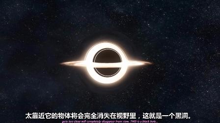 黑洞是什么?——黑洞解释(中英字幕)