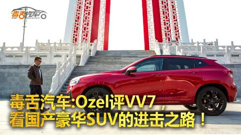 Ozel评VV7,看国产豪华SUV的进击之路!