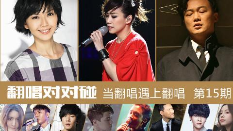 翻唱对对碰第15期,张学友、张敬轩、张国荣、林俊杰……该有的都有了……