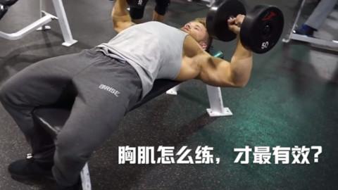 胸肌怎么练,才最有效