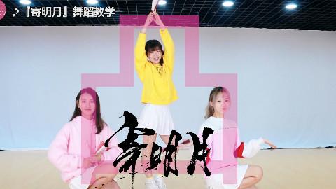 【SING女团】《寄明月》舞蹈教程(主要动作教学)