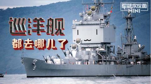 【军武MINI】67:巡洋舰都去哪儿了