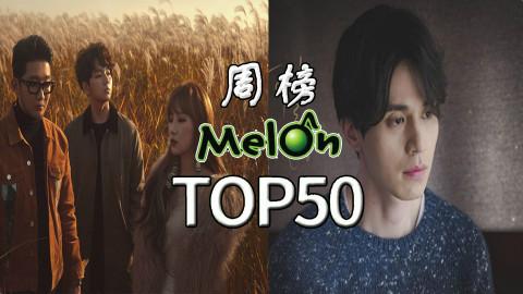 【本周最好听】2017年Melon音源榜周榜S02第二十三期