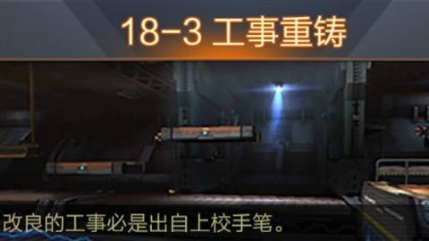 【魂斗罗归来】剧情18-3,4