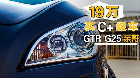19万买的豪华C级车,比A6L大,GTR叫大哥