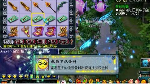 梦幻西游:良心主播抗揍在鉴定出140罗汉后不忘感谢丢图鉴玩家