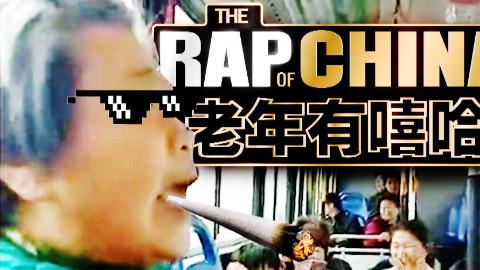 【老年有嘻哈】山东大妈狂秀Freestyle【RAP】