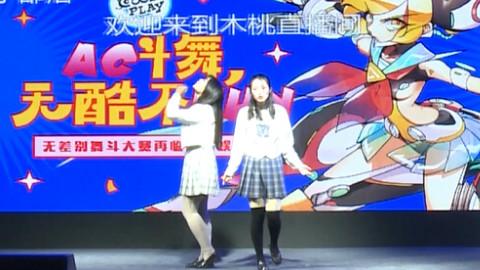 【AC舞斗大赛3】第三届Acfun无差别舞斗大赛单双人赛——【南枝/深井】