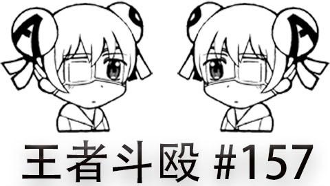 快速看完一局韩服王者斗殴局#157Kuro,GuGer,Spirit,TusiN,ADD