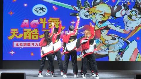 【AC舞斗大赛3】第三届Acfun无差别舞斗大赛团体赛——【Candy】