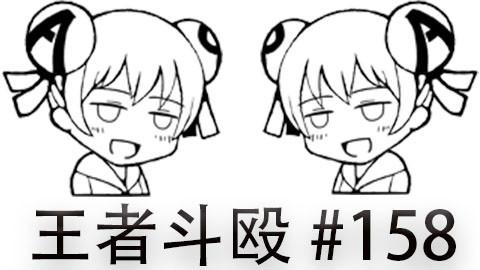 快速看完一局韩服王者斗殴局#158Kuzan,PuNchh,Pawn,Smeb,Loken