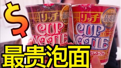 日本最贵泡面,什么味?!【kei和marin】