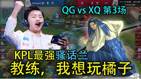 王者荣耀:KPL秋季赛QG对XQ第3场,教练,我想玩橘子
