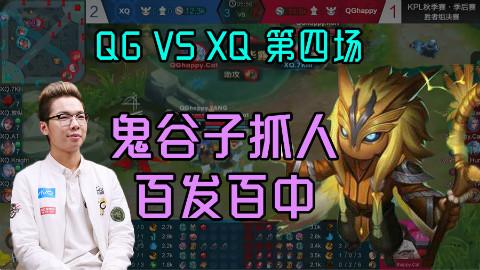 王者荣耀:KPL秋季赛QG对XQ第4场,老阳鬼谷子抓人,百发百中