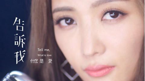 黄美珍-《告诉我什么是爱》