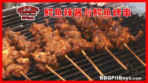 【soso字幕】美国土豪BBQ 鳄鱼辣酱与鳄鱼烤串 @Sofronio @BBQPitBoys