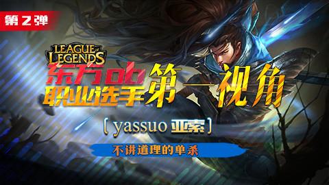 北美第一亚索,Yassuo,职业选手第一视角第2弹