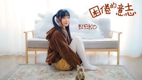 【NeKo】困倦的意旨(¯﹃¯)~zZ被窝里就是天堂!