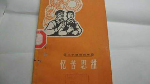 【忆苦思甜】(6~10集)70、80年代新闻纪录片(5P)