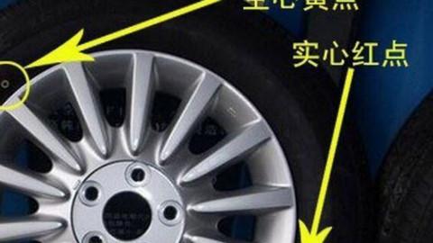 安装轮胎也有大学问,轮胎上一红一黄2个点你知道什么意思吗