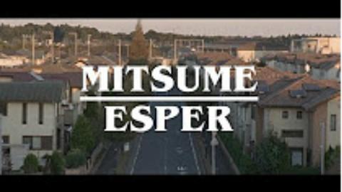ミツメ - エスパー