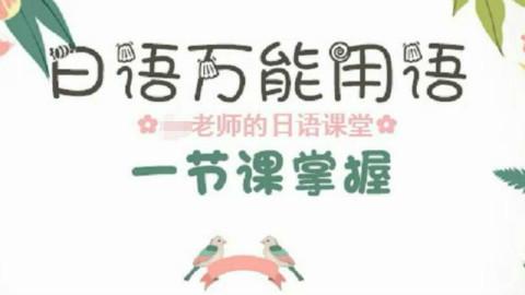 日语中有句话是万能用语,可以用来敷衍别人也可以用做肯定回答