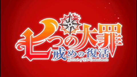 TV动画【七大罪:戒律的复活】PV 第2弹