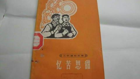 【忆苦思甜】(11~15集)70、80年代新闻纪录片(5P)