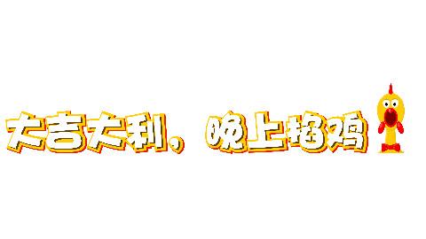 【小D】大吉大利,今晚掐鸡 NO.1