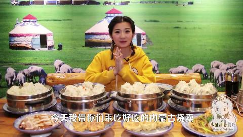 藏在北京居民区里的肉馅儿烧麦,一天卖出两只羊!