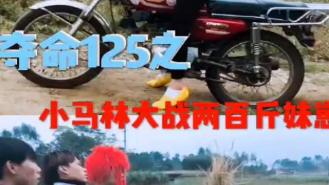 广西车神叛逆少年之夺命125 第16章来辣!小马林开战!