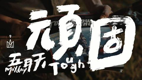 YouTube点阅率最高观看次数最多的华语歌曲 Top100【转】
