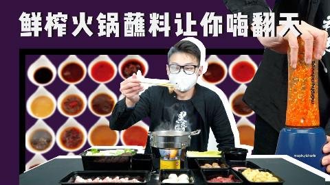 不怕天寒又地冻,只怕火锅吃不爽,鲜榨火锅蘸料让你嗨翻天!