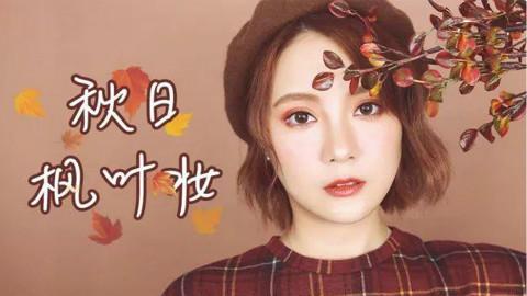 """秋冬最美的""""枫叶妆"""",画完你就是女神"""
