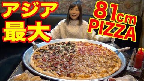 【大胃王木下】在北京吃亚洲最大的81cm披萨!~【中字】