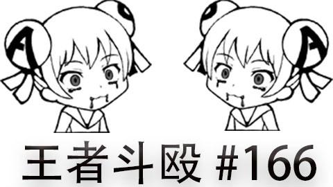 快速看完一局韩服王者斗殴局#166kfo,Faker,QiuQiu,Jin