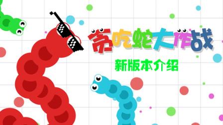 贪吃蛇大作战【新版本游戏解说】