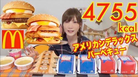 【大胃王木下】鸡堡牛堡各2个,三角巧克力派4个,玉米浓汤2个,麦旋风,大可2杯!【中字】
