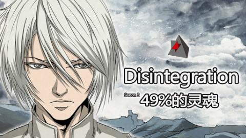 【49%的灵魂】00话 序章