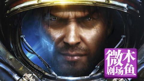 【木鱼微剧场】《星际争霸2:自由之翼》(上)反叛的雷诺和泽拉图的预言