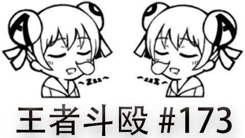 快速看完一局韩服王者斗殴局#173Rookie,Clid,Pray,CoreJJ,kingen
