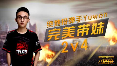 《八倍镜》第十六期:绝地投弹手Yuwen完美带妹2V4
